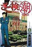ざこ検(潮)(4) (ビッグコミックス)