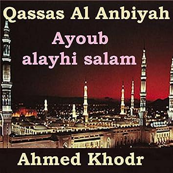 Qassas Al Anbiyah (Ayoub alayhi salam)