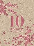 滝沢歌舞伎10th Anniversary(日本盤)[DVD]