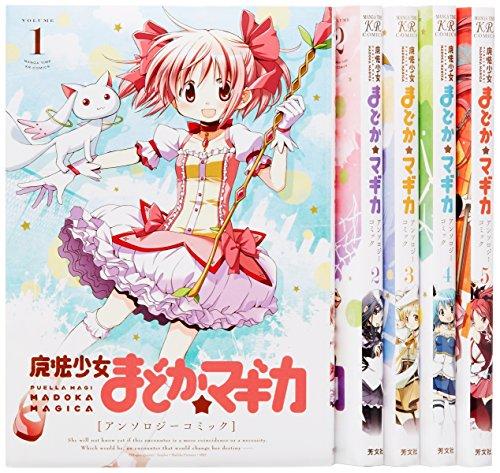 魔法少女まどか☆マギカ アンソロジーコミック コミック 1-5巻セット (まんがタイムKRコミックス フォワードシリーズ)