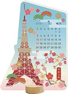 2021年 ミニチュア暦カレンダー/東京 1000115956 vol.097
