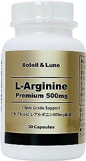 L-アルギニン プレミアム 500㎎ メガドーズ(高含有)30日分 クリニック用原材料を使用
