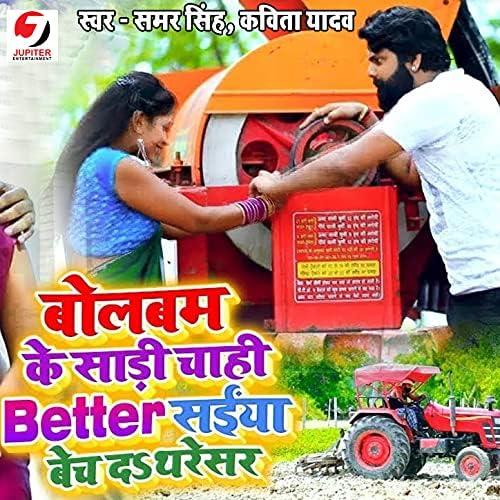 Samar Singh & Kavita Yadav