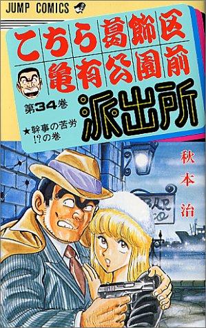 こちら葛飾区亀有公園前派出所 34 (ジャンプコミックス)