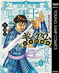 キングダム公式問題集 (ヤングジャンプコミックスDIGITAL)