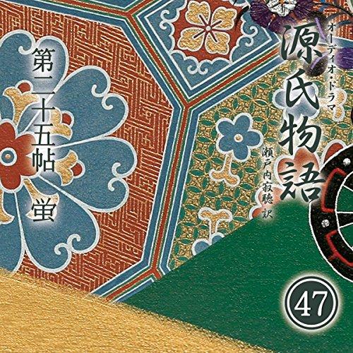 『源氏物語 瀬戸内寂聴 訳 第二十五帖 蛍』のカバーアート