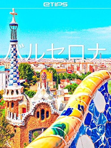 Barcelona (Japanese Edition)