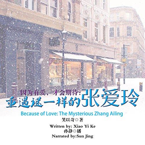 因为有爱,才会期待:重遇谜一样的张爱玲 - 因為有愛,才會期待:重遇謎一樣的張愛玲 [Because of Love: The Mysterious Zhang Ailing] cover art