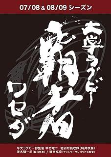 大学ラグビー 覇者 ワセダ 07/08&08/09シーズン [DVD]
