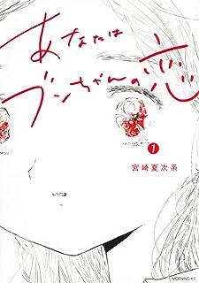 あなたはブンちゃんの恋(1) (モーニング KC)