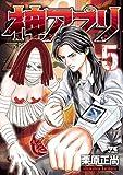 神アプリ 5 (ヤングチャンピオン・コミックス)