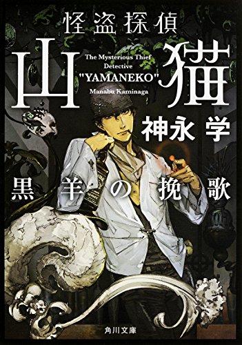 怪盗探偵山猫 黒羊の挽歌 (角川文庫)