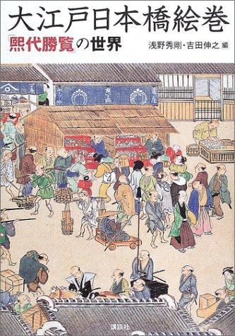 大江戸日本橋絵巻ー『煕代勝覧』の世界