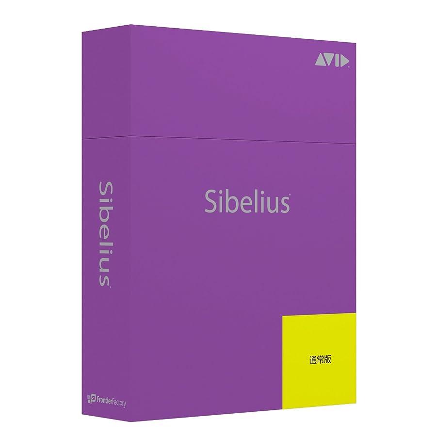 以内に債務醸造所AVID Sibelius 8