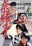 奈緒子(7) (ビッグコミックス)