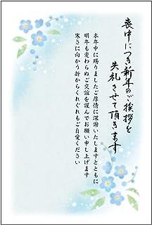 《官製 10枚》喪中はがき(ききょう柄)(No.851)《63円切手付ハガキ/胡蝶蘭切手/裏面印刷済み》