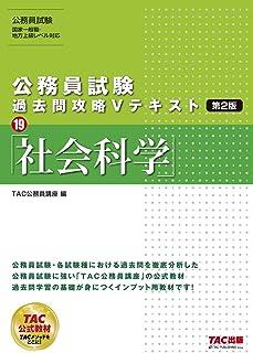 公務員試験 過去問攻略Vテキスト (19) 社会科学 第2版