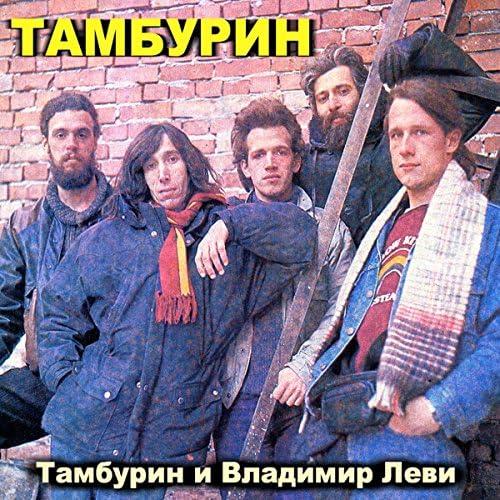 Tamburin and Vladimir Levi