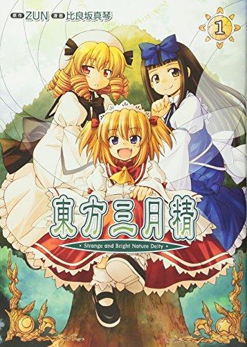 東方三月精 〜 Strange and Bright Nature Deity. (1) (角川コミックス)