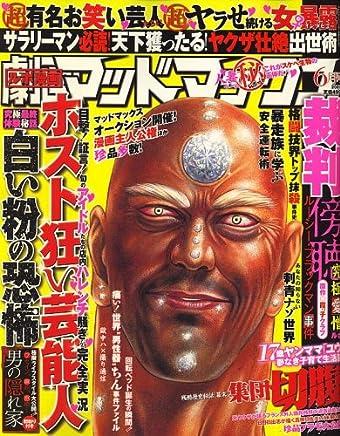 劇画マッドマックス 2007年 06月号 [雑誌]