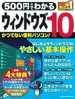 500円でわかる ウィンドウズ10 (Gakken Computer Mook)