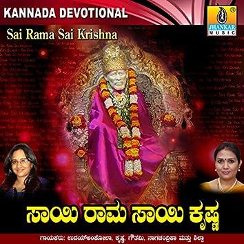 Sai Rama Sai Krishna