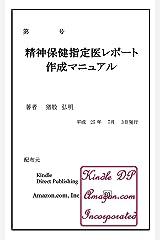 精神保健指定医レポート作成マニュアル Kindle版