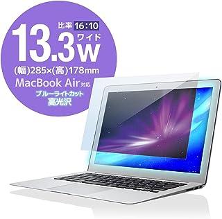 エレコム 液晶保護フィルム 日本製 ブルーライトカット 13.3 インチ MacBookAir13インチ対応 16:10 EF-FL133LBLGN