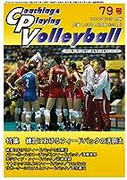 コーチング&プレイング・バレーボール(CPV)79号