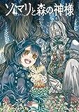 【BD】ソマリと森の神様 上巻[Blu-ray/ブルーレイ]