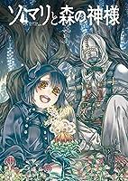 【Amazon.co.jp限定】ソマリと森の神様 上巻 (全巻購入特典:B1布ポスター 引換シリアルコード付) [Blu-ray]