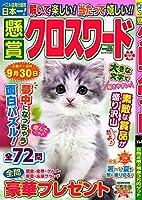 懸賞クロスワード Vol.16 (SUNーMAGAZINE MOOK)