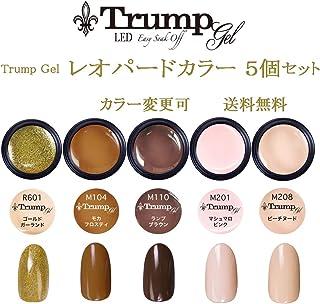 【送料無料】日本製 Trump gel トランプジェル レオパードカラー 選べる カラージェル 5個セット アニマル ベージュ ブラウン ホワイト ラメ カラー