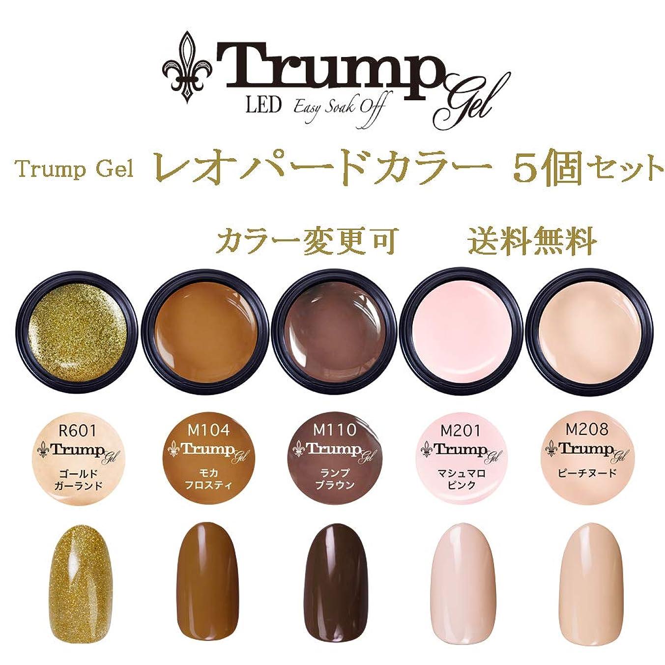 欲望あいさつところで【送料無料】日本製 Trump gel トランプジェル レオパードカラー 選べる カラージェル 5個セット アニマル ベージュ ブラウン ホワイト ラメ カラー