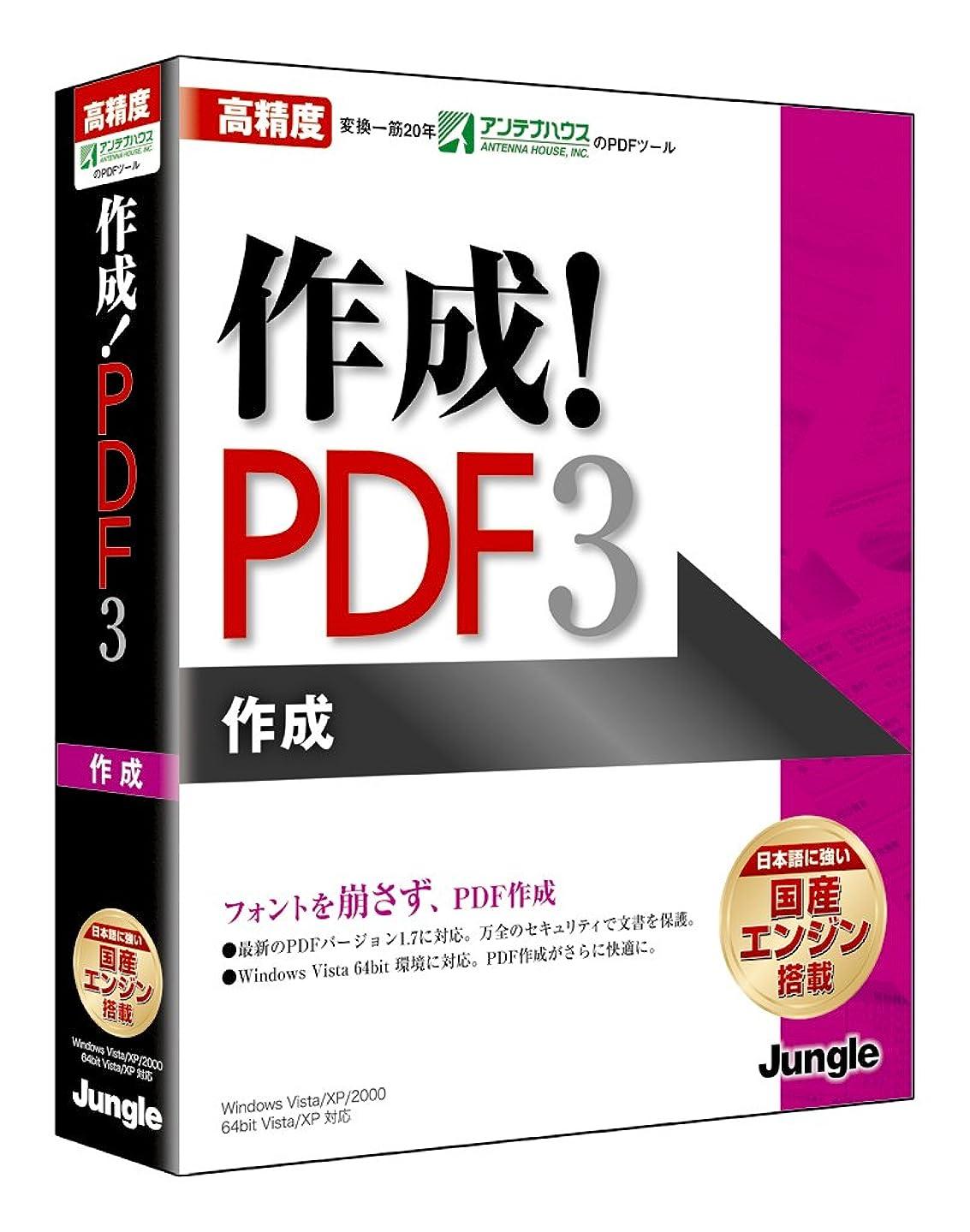 避難するジョガーキャンペーン作成!PDF3