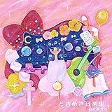 ときめき音楽集 (初回生産限定盤)