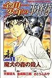 金田一少年の事件簿 (Case1) (講談社コミックス―Shonen magazine comics (2551巻))