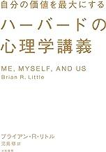 表紙: ハーバードの心理学講義 | ブライアン・R・リトル