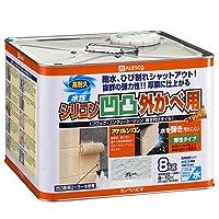 カンペハピオ 水性シリコン凹凸外かべ用 グレー 8K