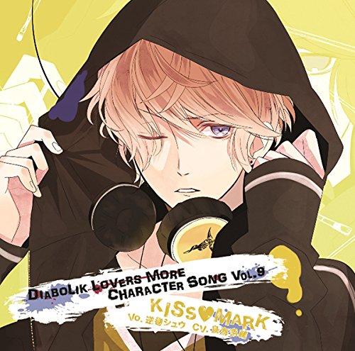 DIABOLIK LOVERS MORE CHARACTER SONG Vol.9 逆巻シュウ CV.鳥海浩輔