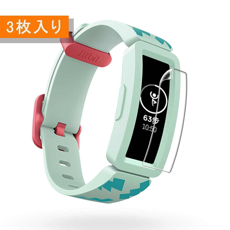 風世紀近似【3枚セッ3D全面保護】ALLFUN Fitbit ace 2 フィルム 超薄0.15mm 柔らかいTPU Fitbit ace 2 保護フィルム 傷修復性 高透過率 指紋気泡防止