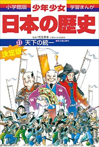 学習まんが 少年少女日本の歴史11 天下の統一 —安土・桃山時代— - あおむら純, 児玉幸多