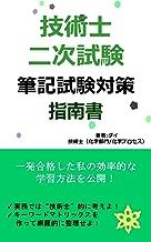 Gijutsushi nijishiken hikkishikentaisaku shinansho: ippatsu goukakushita watashino kouritsutekina gakusyuhouhou wo koukai (BuchoLOG Books) (Japanese Edition)