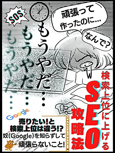 SEO strategy to raise to the top of the search: Understand that Google aims to be the strongest respondent (Japanese Edition)