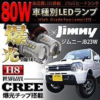 ジムニー JB23 バンパー HID 中期 後期 H8 LED フォグ フォグランプ H8 LED CREE製 2個セット 【爆光80W】