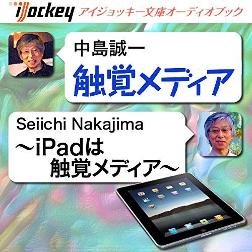 触覚メディア ~iPadは触覚メディア~ | 中島 誠一