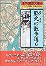 江戸・東京歴史の散歩道〈6〉荒川区・足立区・葛飾区・江戸川区