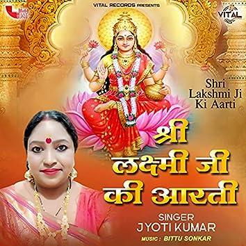Shri Lakshami Ji Ki Aarti