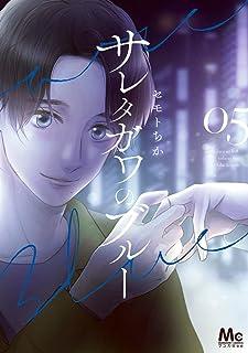 サレタガワのブルー 5 (マーガレットコミックスDIGITAL)