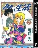 甘い生活 7 (ヤングジャンプコミックスDIGITAL)